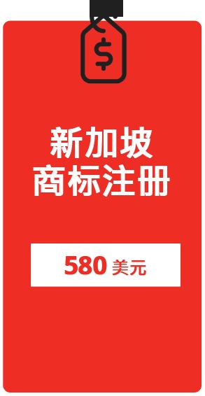 新加坡 商标注册